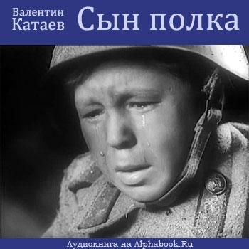 Катаев Валентин. Сын полка (повесть)