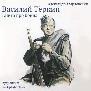 Твардовский Александр. Василий Тёркин (поэма)