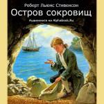 Роберт Льюис Стивенсон. Остров сокровищ (роман). Купить или скачать аудиокнигу бесплатно