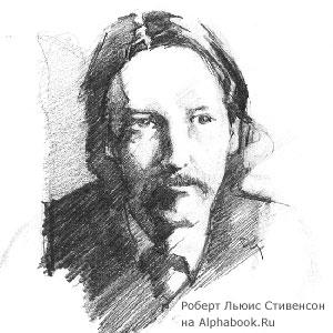 Стивенсон Роберт Льюис