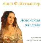 Лион Фейхтвангер. Испанская баллада (роман). Купить или скачать аудиокнигу бесплатно