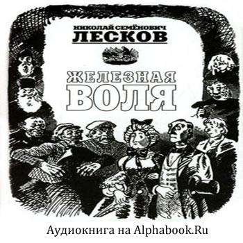 Лесков Николай. Железная воля (рассказ)