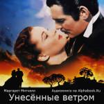 Маргарет Митчелл. Унесённые ветром (роман). Купить или скачать аудиокнигу бесплатно