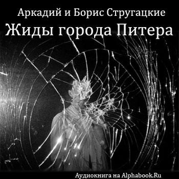 Стругацкие Аркадий и Борис – 1990 – Жиды города Питера (пьеса)