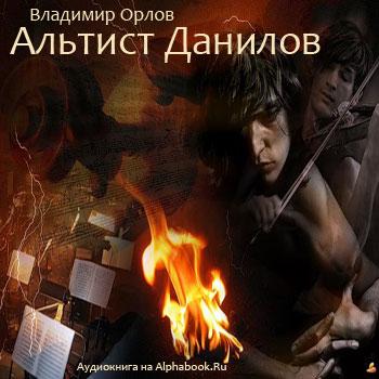 Орлов Владимир. Альтист Данилов (роман)
