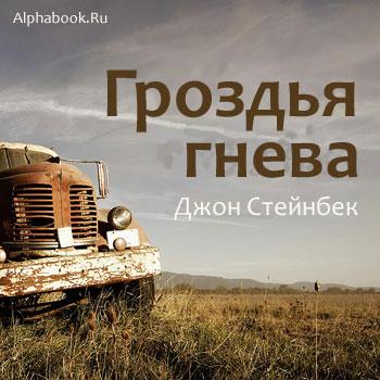 Стейнбек Джон. Гроздья гнева (роман)