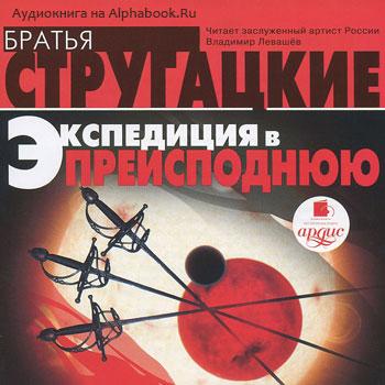 Стругацкие Аркадий и Борис — 1974 — Экспедиция в преисподнюю (повесть)