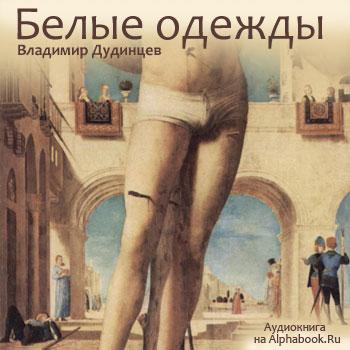 Дудинцев Владимир. Белые одежды (роман)