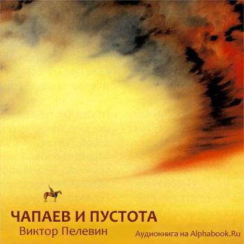 Пелевин Виктор. Чапаев и Пустота (роман)