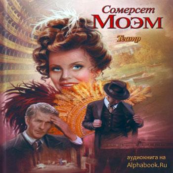 Моэм Сомерсет. Театр (роман)