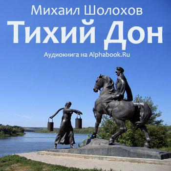 Михаил Шолохов. Тихий Дон (роман)