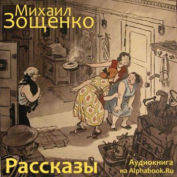 Зощенко Михаил. Рассказы (аудиокнига)