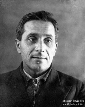 Зощенко Михаил