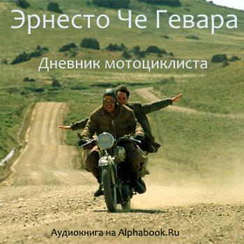 Че Гевара Эрнесто. Дневник мотоциклиста (роман)