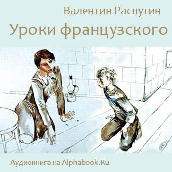 Распутин Валентин. Уроки французского (повесть)