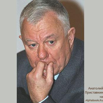 Приставкин Анатолий