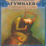 Николай Гумилёв. Стихотворения и поэмы (аудиокнига). Купить или скачать аудиокнигу бесплатно