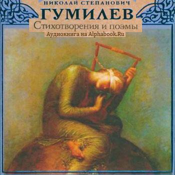 Гумилёв Николай. Стихотворения и поэмы (аудиокнига)