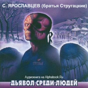 Стругацкие Аркадий и Борис. Дьявол среди людей (повесть)