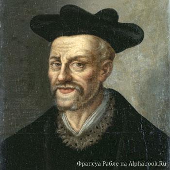 Рабле Франсуа