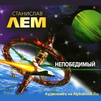 Лем Станислав. Непобедимый (роман)