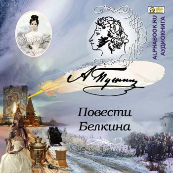 Пушкин Александр. Повести Белкина (аудиокнига)